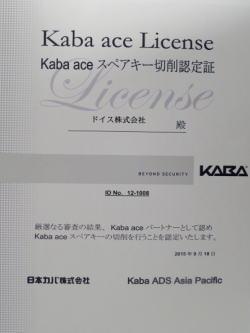 Kaba ace認定販売店